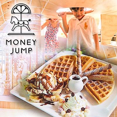 (台北)Money Jump親子餐廳平日下午茶套餐/假日商品抵用券