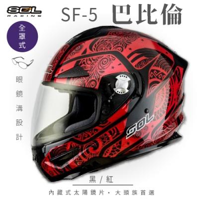 【SOL】SF-5 巴比倫 黑/紅 全罩(安全帽│機車│內襯│鏡片│全罩式│專利鏡片座│內墨鏡片│GOGORO)
