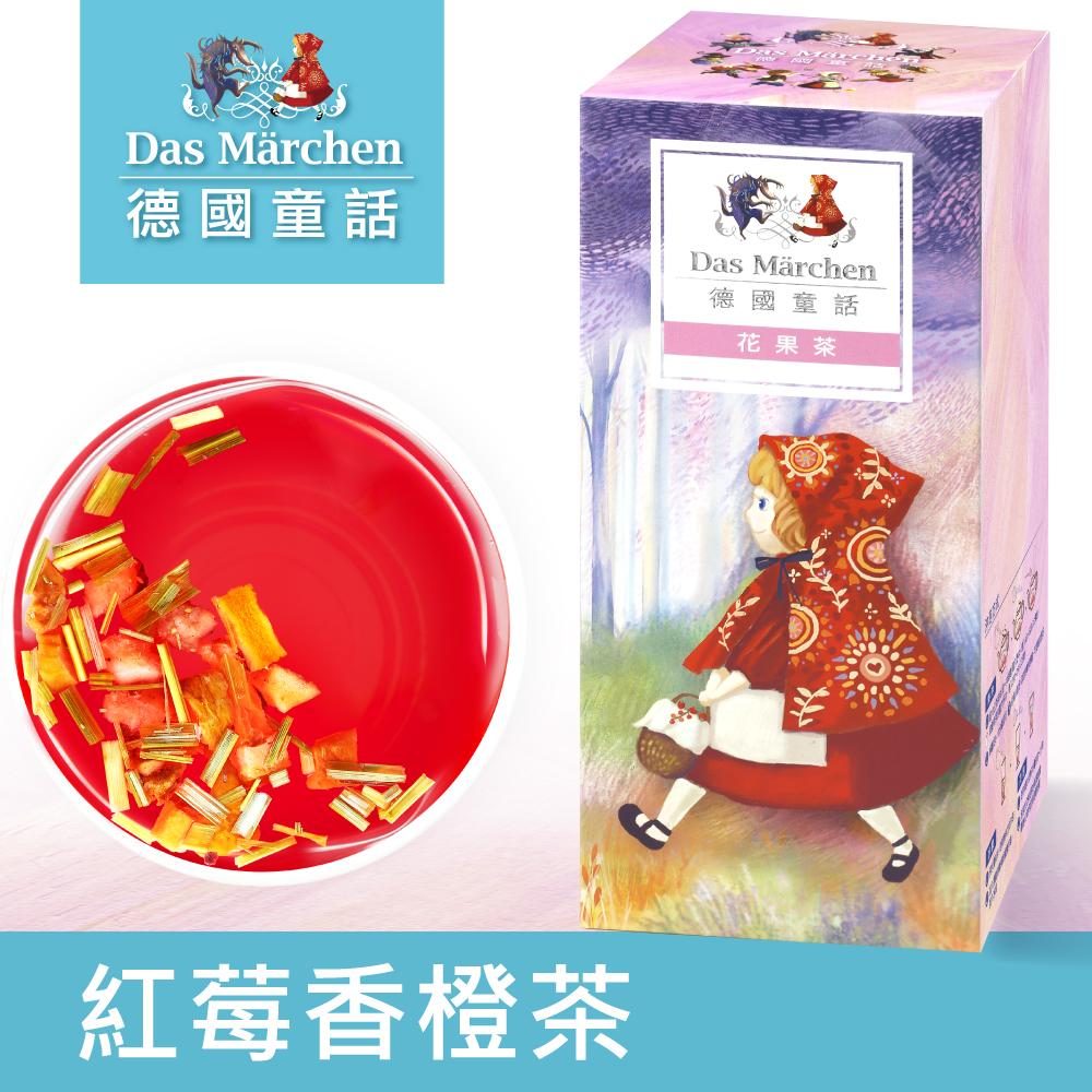 德國童話 紅莓香橙茶(125g)