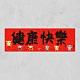 佳墨-2021牛年春聯-金銀財寶-橫批-健康快樂 product thumbnail 1