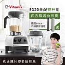 Vitamix 全食物調理機 E320全配雙杯組-白色 (官方公司貨)-陳月卿推薦
