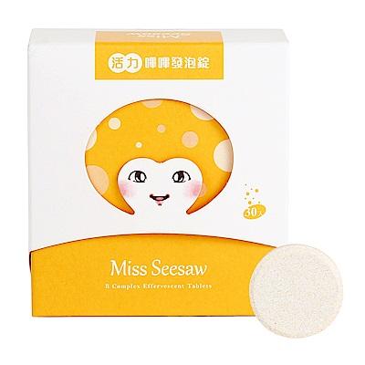 【Miss Seesaw 愉婷】活力嗶嗶發泡錠(30錠/盒)