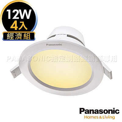 Panasonic國際牌 4入經濟組 LED 12W 極亮崁燈- 黃光15cm