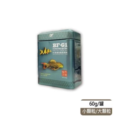 新加坡OF仟湖 - BF-G1 傲深底棲魚御用飼料60g 小顆粒/大顆粒(底棲魚飼料 異形魚)