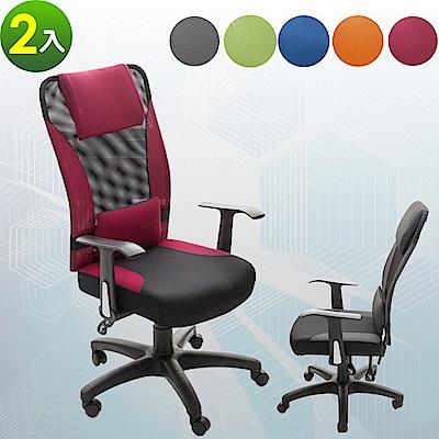 【A1】艾維斯高背護腰透氣網布T扶手電腦椅/辦公椅(5色可選)-2入
