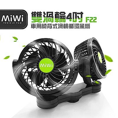 MIWI車用【4吋 椅背式】雙渦輪循環風扇F22