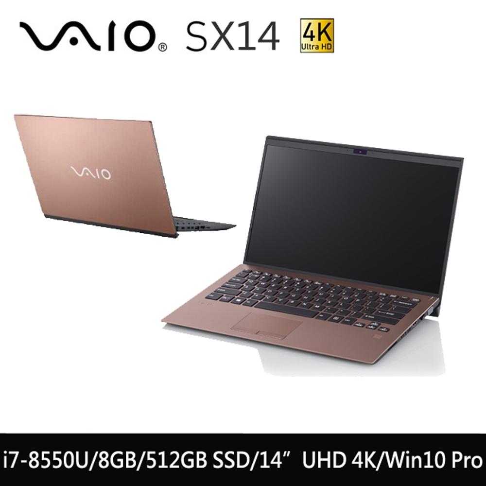 """VAIO SX14 14吋筆電-古銅棕(i7-8565U/512G SSD/14"""" 4K)"""