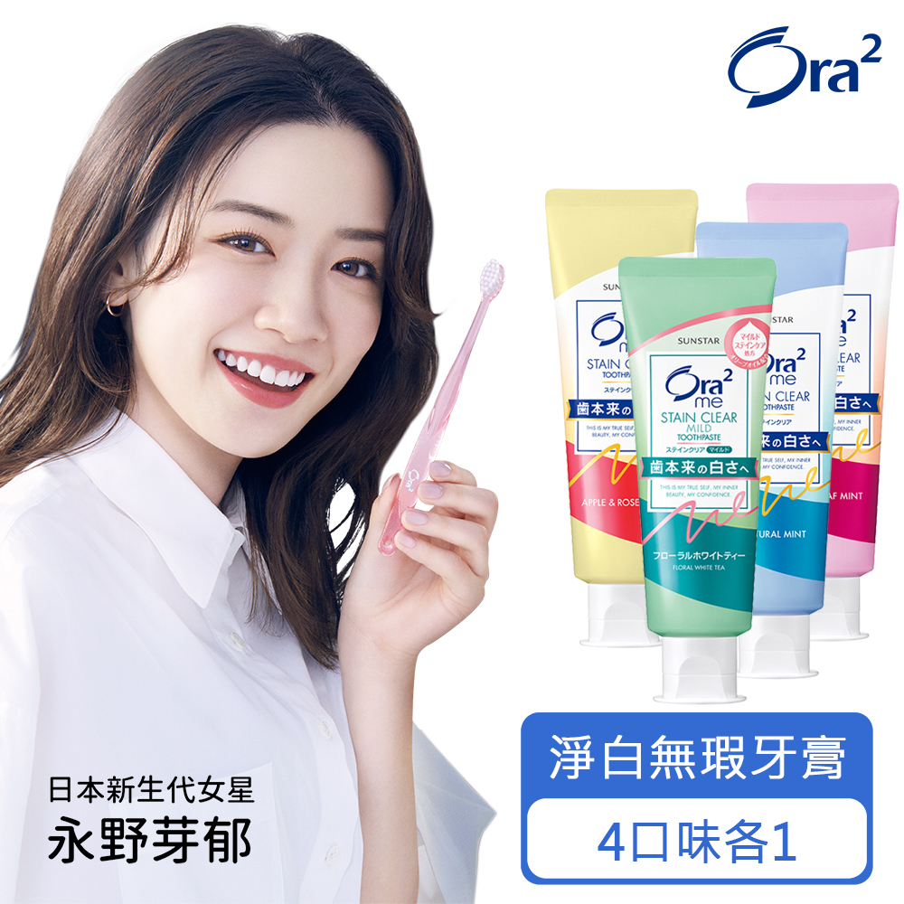 Ora2 me 淨白無瑕牙膏4入組(白茶花/薄荷/蜜桃薄荷/清蘋玫瑰各1)