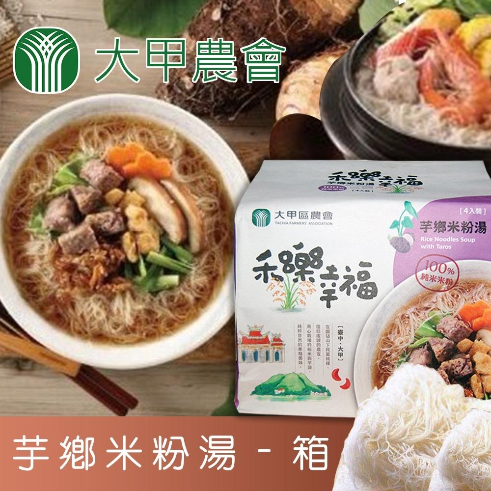 【大甲農會】芋鄉米粉湯  (70g / 6袋 / 箱 x1箱)