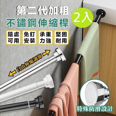 2入組 DaoDi 第二代加粗不鏽鋼伸縮桿 125-220cm(免打孔/曬衣桿/窗簾桿/浴簾桿)