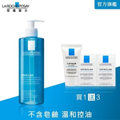 理膚寶水 青春潔膚凝膠400ml 買1送3保濕潔膚組 溫和控油