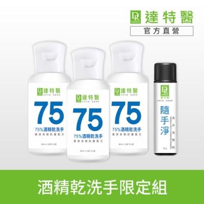 Dr.Hsieh 75%酒精乾洗手限定組