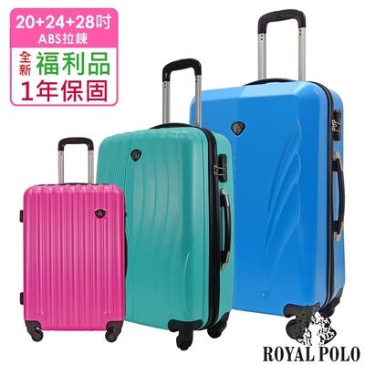 (福利品 20+24+28吋)  輕舞美波ABS硬殼箱/行李箱 (20桃紅+24湖綠+28天藍)