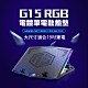 Esense G15 RGB 電競筆電散熱墊(22-WRG015) product thumbnail 1