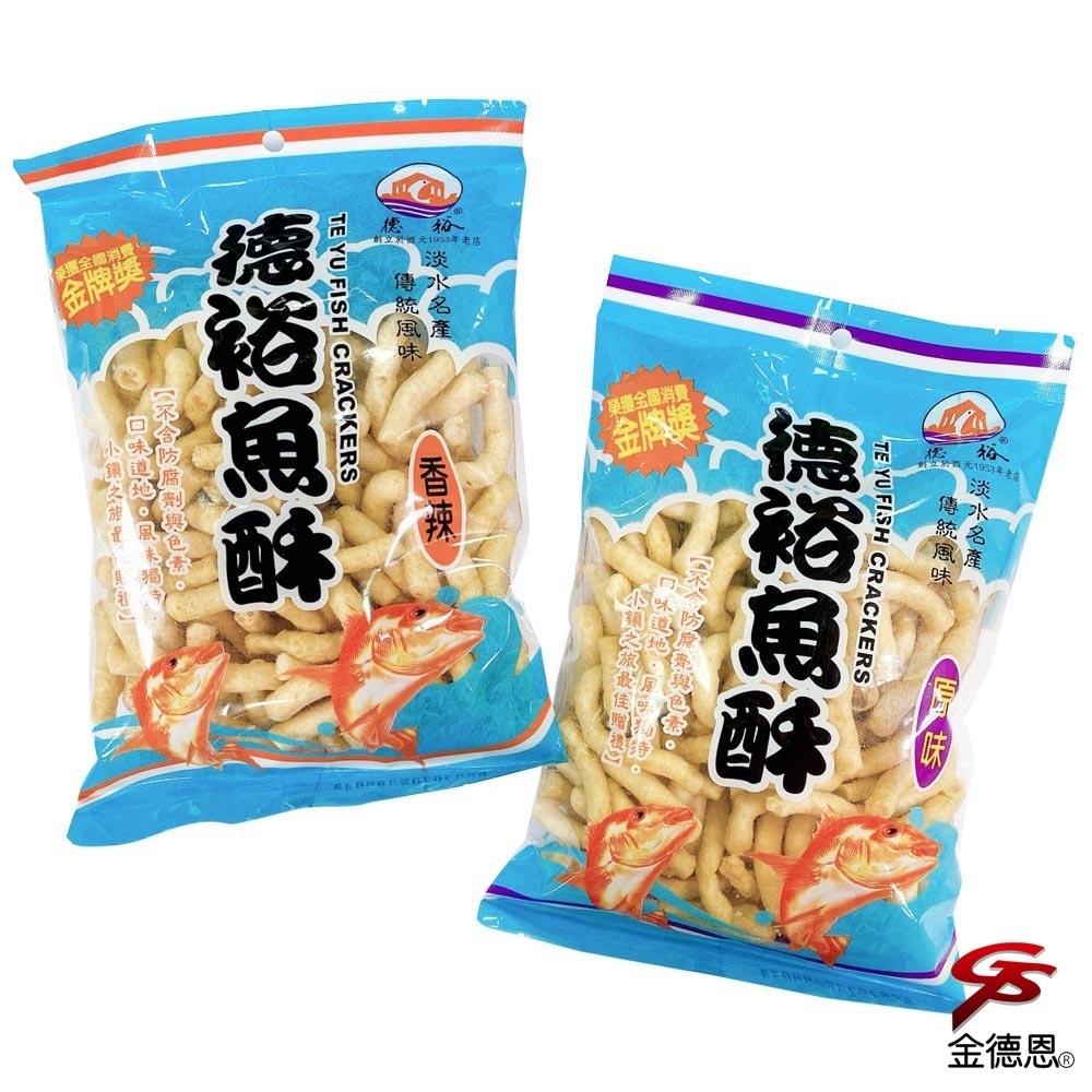 德裕經典海味魚酥(150g/包)