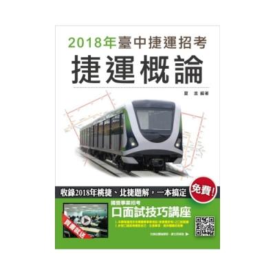 2018臺中捷運招考 捷運概論(收錄2018年桃捷、北捷題解)(T116G18-1)
