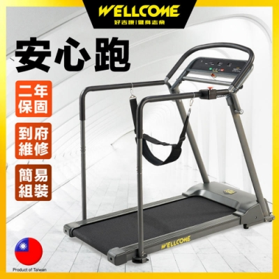《好吉康Well-Come》樂活電動跑步機/健走機-T9(安全扶手設計)