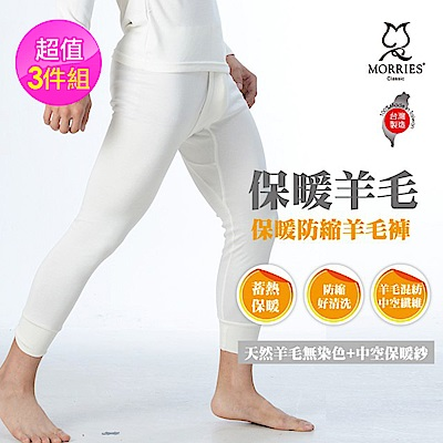 MORRIES羊毛保暖褲男(透氣防縮)-3件組台灣製MR799