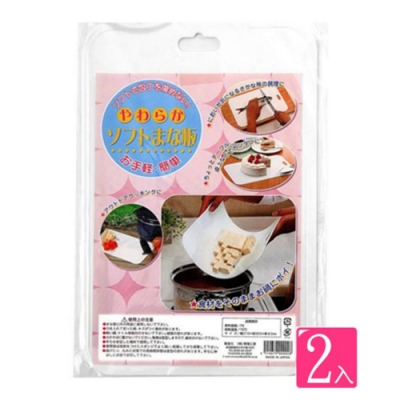 【KM生活】料理幫手可彎曲軟砧板薄砧板(2入/組)