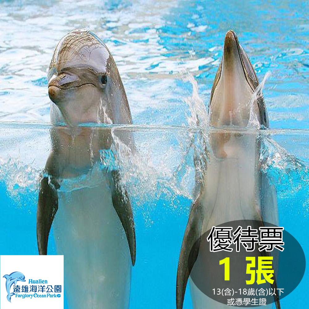 花蓮遠雄海洋公園 學生優待票1張 @ Y!購物