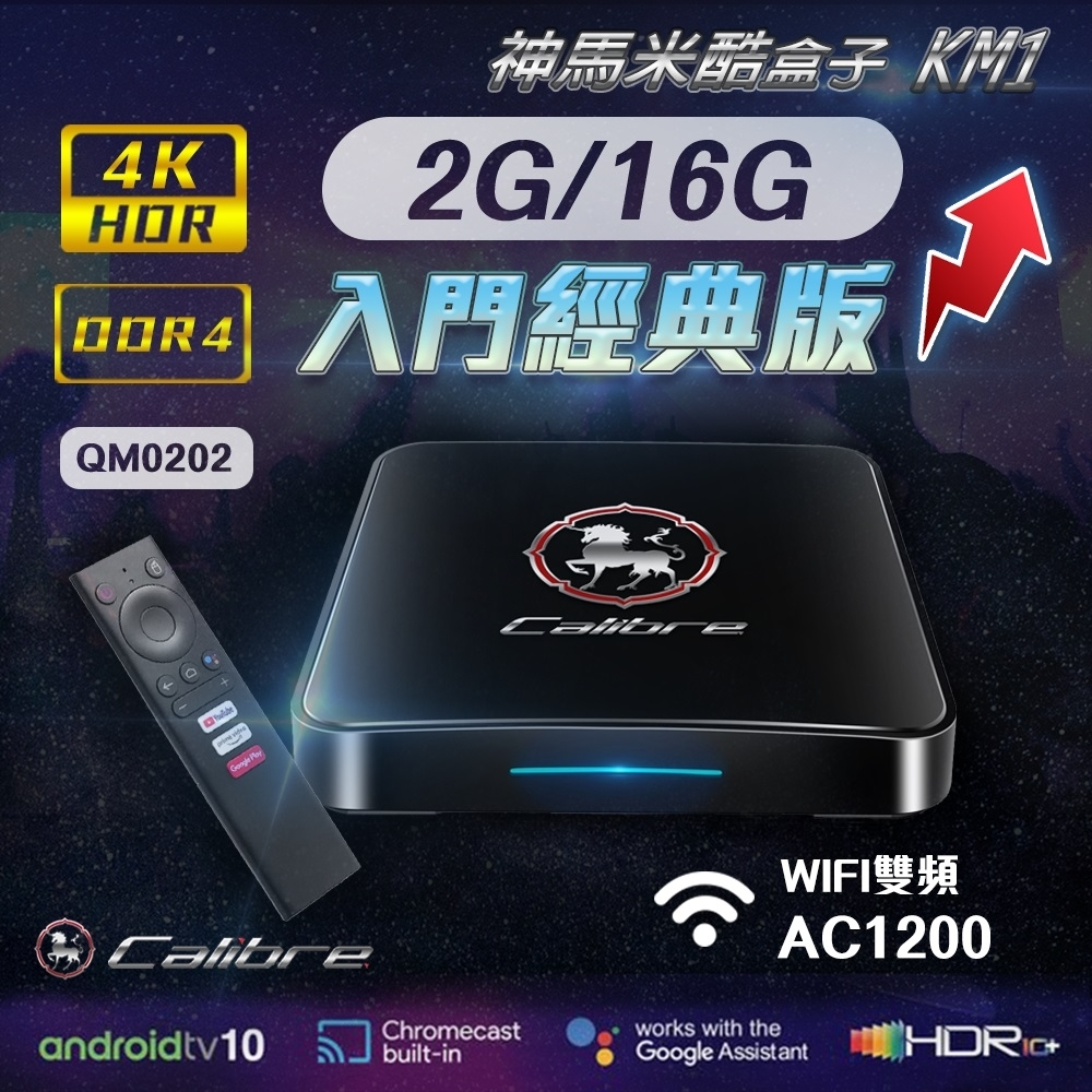 【Calibre 神馬】米酷 KM1_QM0202+ LiTV 頻道全餐90天(電視盒、第四台、Netflix、Android TV、追劇、看電影)