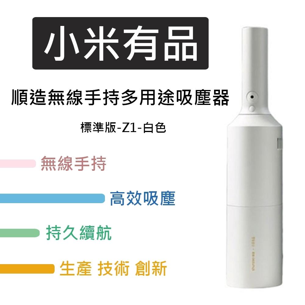 【小米有品】順造無線手持多用途吸塵器(標準版-Z1-白色)