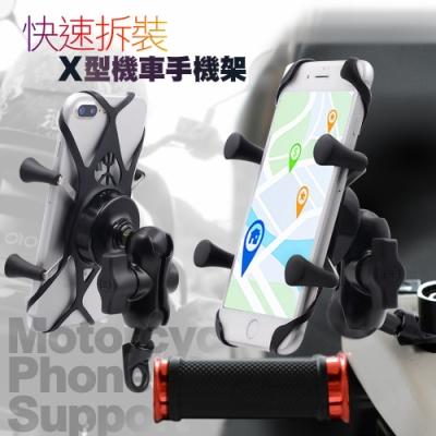 City 鋁合金機車單車快拆手機架-後視鏡面安裝款型 + 管型把手安裝 組合