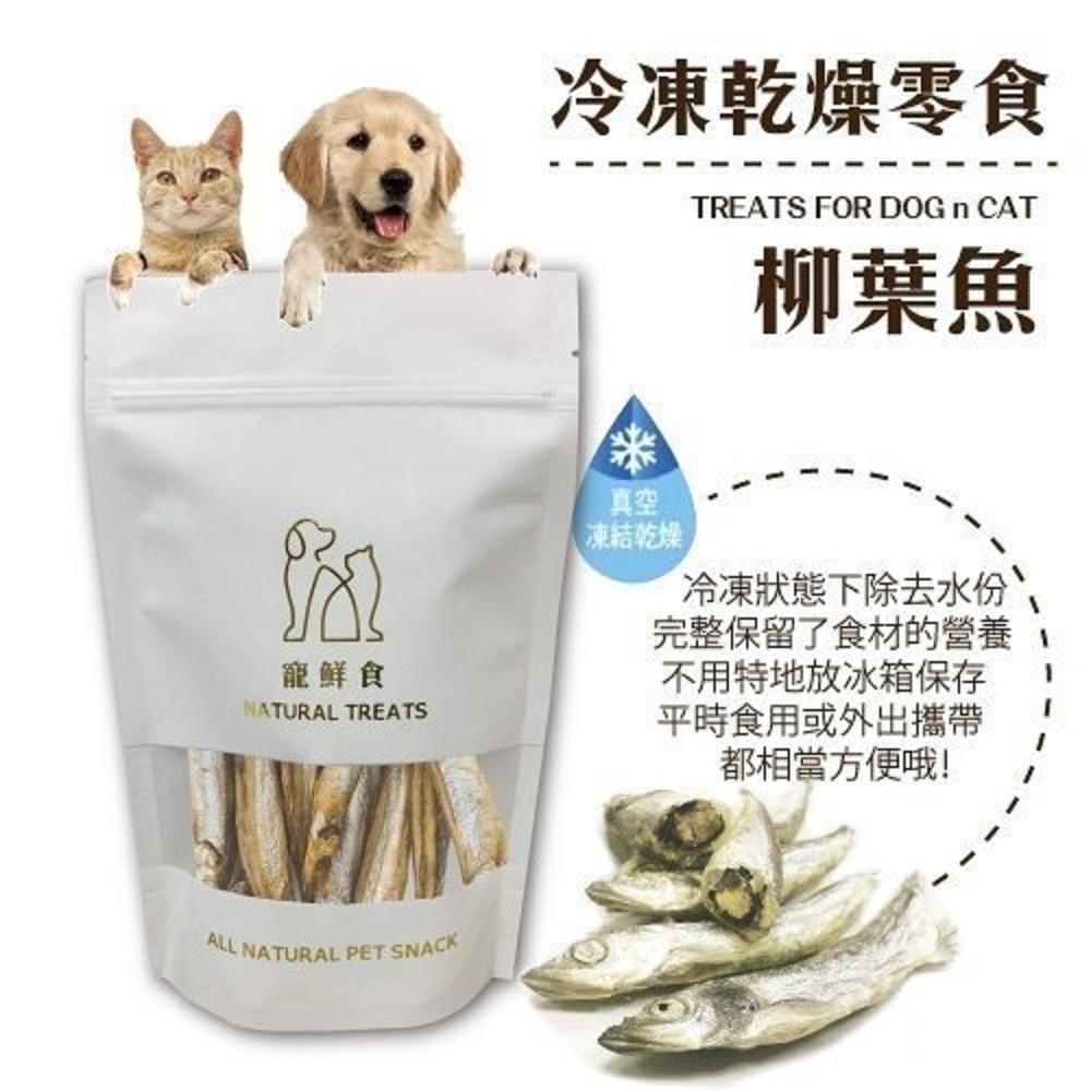 【任選五送一】寵鮮食《冷凍熟成犬貓零食-柳葉魚40g》凍乾零食