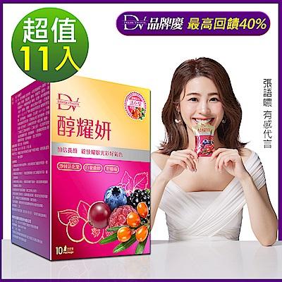 買就送 加碼再回饋最高40% DV笛絲薇夢 醇耀姸 (活化果+白藜蘆醇)x11盒-快