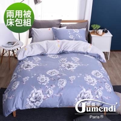 喬曼帝Jumendi 台灣製活性柔絲絨雙人四件式兩用被床包組-悠境花語