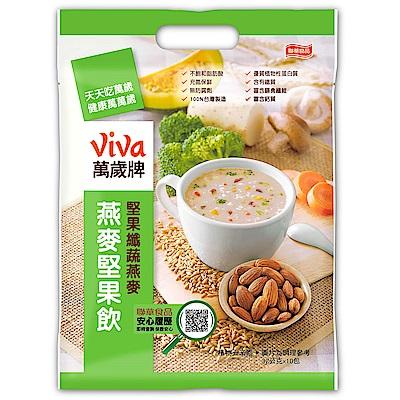 萬歲牌 燕麥堅果飲-堅果纖蔬燕麥(32gx10包)