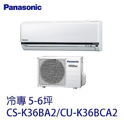 Panasonic 國際牌 變頻冷專 分離式冷氣 CS-K36BA2/CU-K36BCA2