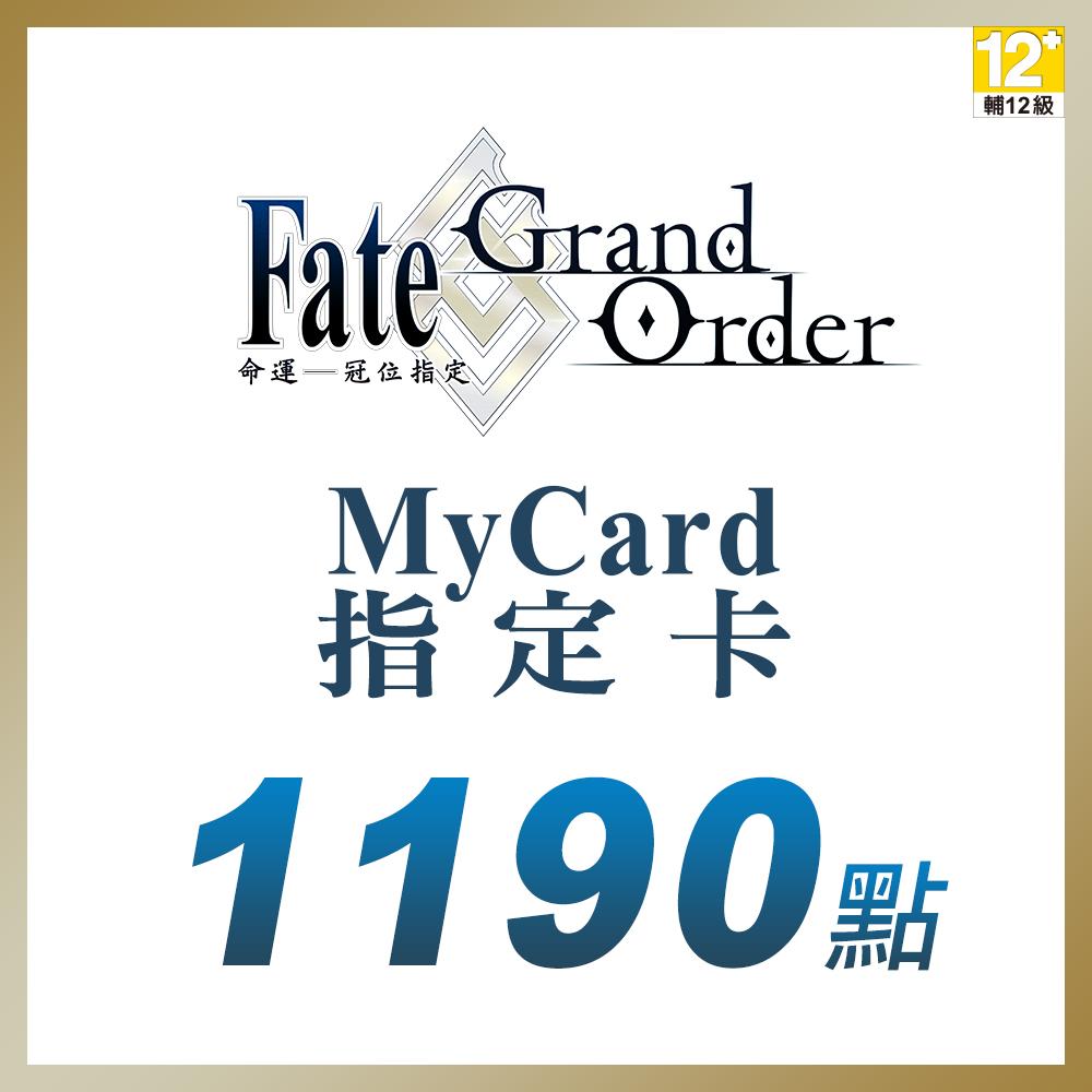MyCard-FGO指定卡1190點