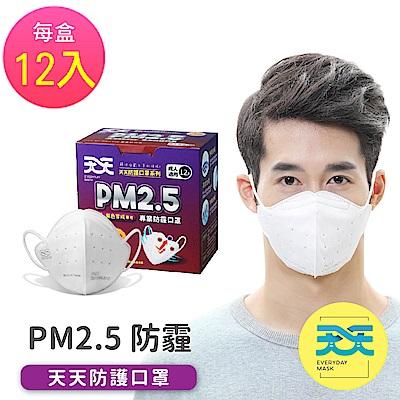 【天天PM2.5專業防霾口罩_紫色警戒】全台第一家 A級防護 12入/盒
