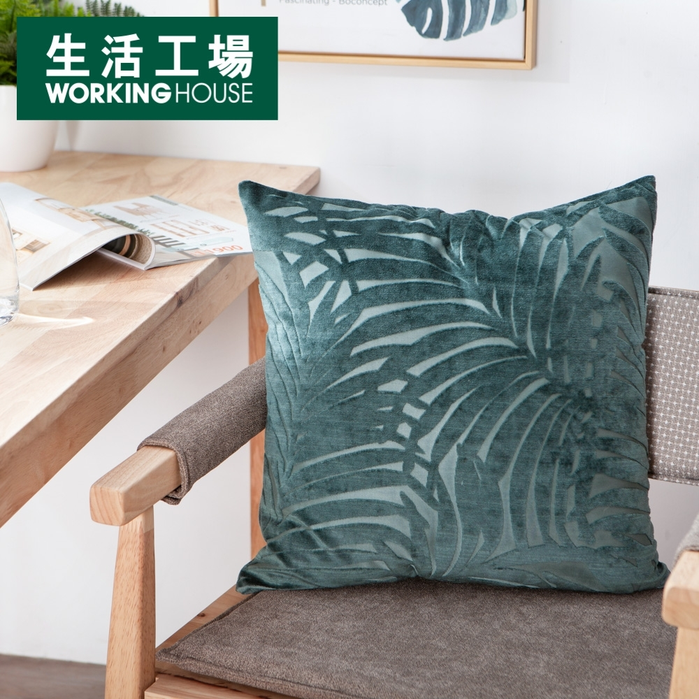 【倒數6%回饋再折100-生活工場】仲夏葉影抱枕套45x45