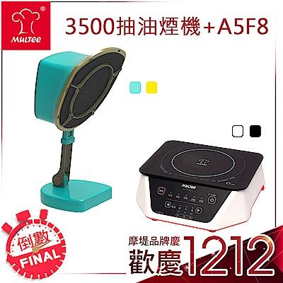 雙11限定【摩堤】A5 F8 IH 智慧電磁爐 (2色可選) 贈3500抽油煙機