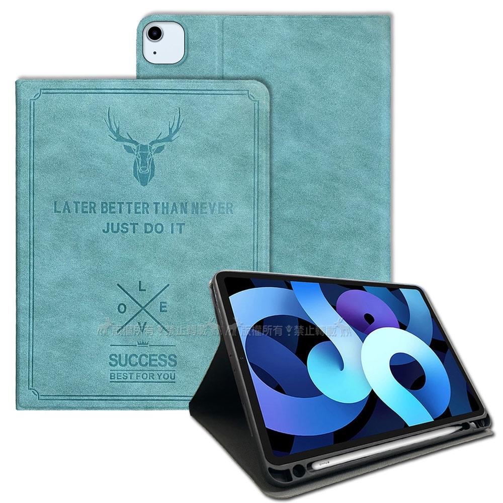 二代筆槽版 VXTRA 2020 iPad Air 4 10.9吋 北歐鹿紋平板皮套 保護套(蒂芬藍綠)