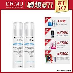 (買一送一)玻尿酸保濕精華液15ML