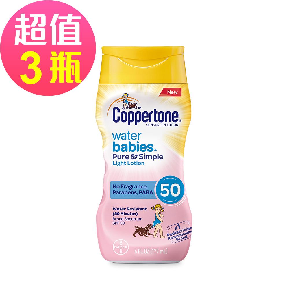 【德國拜耳】確不同 水輕透防曬乳液x3罐(177ml/罐)-SPF 50 PA++++