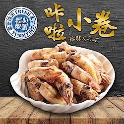 愛上新鮮 超好吃卡拉小卷-原味 (30g±10%/包)