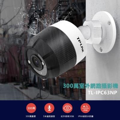 【TP-LINK】300萬室外網路攝影機 TL-IPC63NP