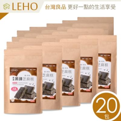 LEHO《嚐。原味》香濃黑磚黑芝麻糕300g-20包組