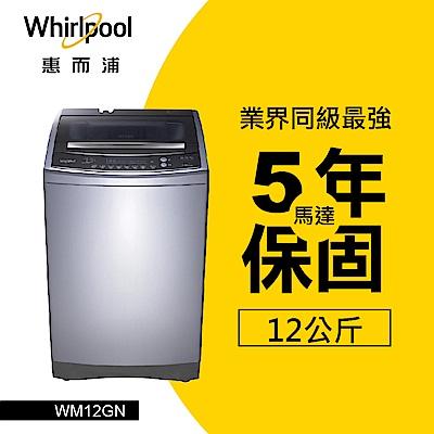 Whirlpool惠而浦 12公斤直立式洗衣機 WM12GN