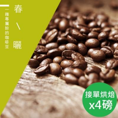 【精品級金杯咖啡豆】接單烘焙_春曬咖啡豆(450gX4)