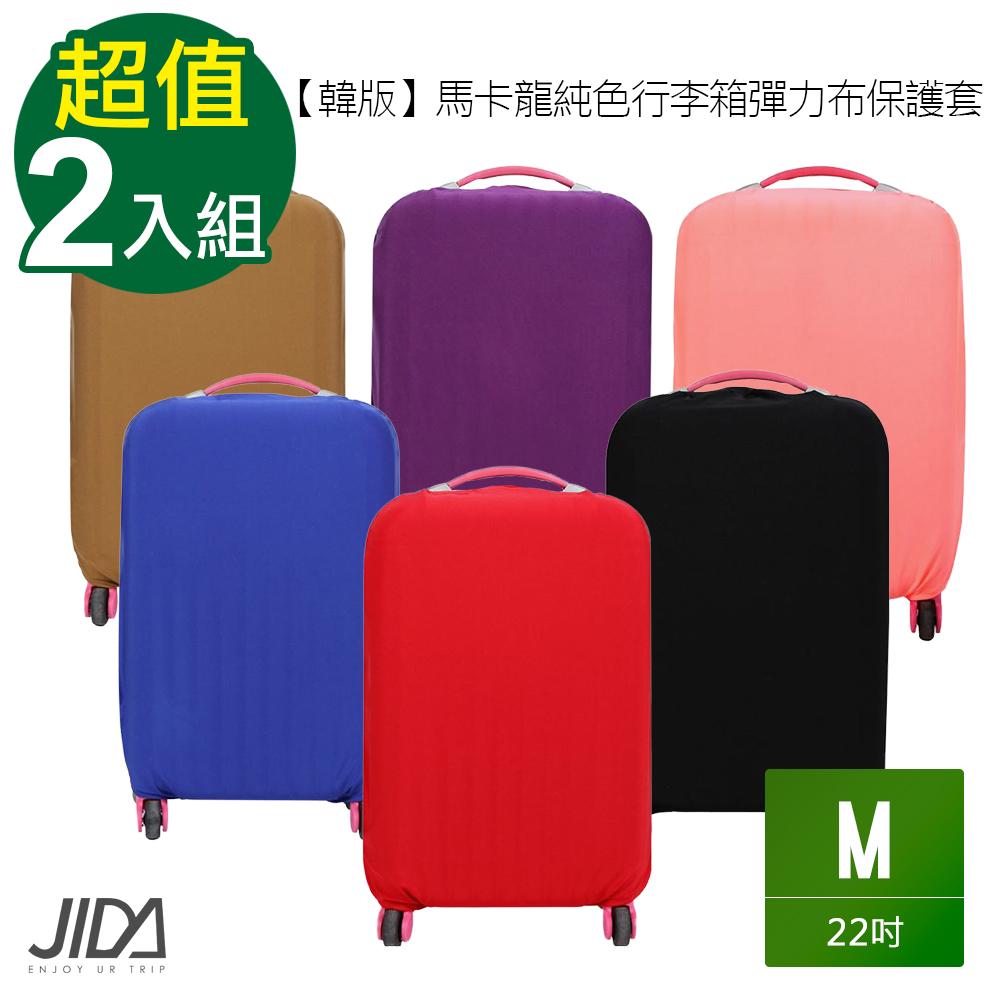 JIDA 馬卡龍純色行李箱彈力布保護套22吋(2件組)