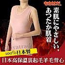 HOT WEAR 日本製機能保暖裡起毛 羊毛無袖背心 衛生衣背心(女)