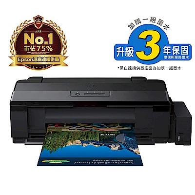 EPSON L1800 A3六色單功能原廠連續供墨印表機