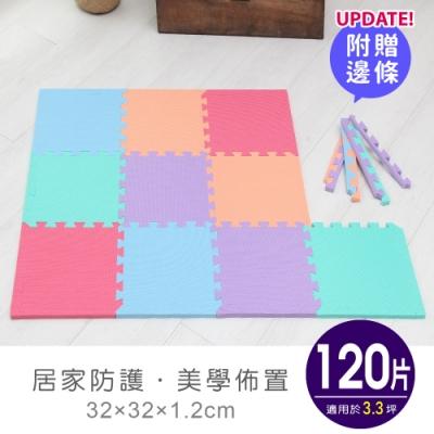【APG】升級版 紅舒芙蕾玩色系32CM巧拼地墊-附贈邊條(120片裝-適用3.3坪)