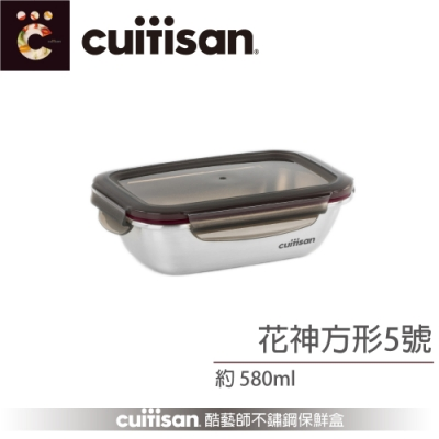 酷藝師 Cuitisan 不鏽鋼保鮮盒 花神系列-方形5號580ML