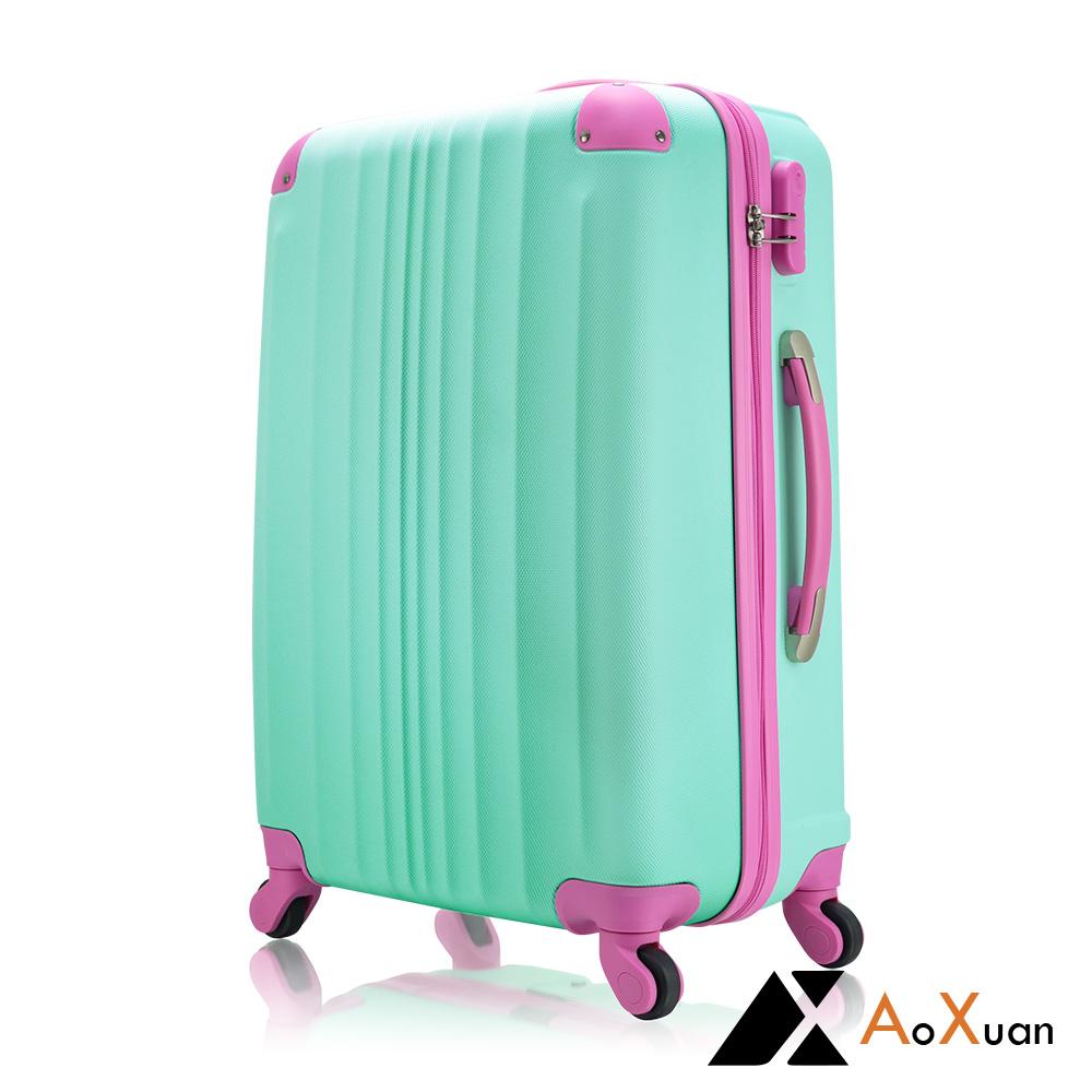 AoXuan 20吋行李箱 ABS防刮耐磨旅行箱 果汁Bar系列(薄荷綠)